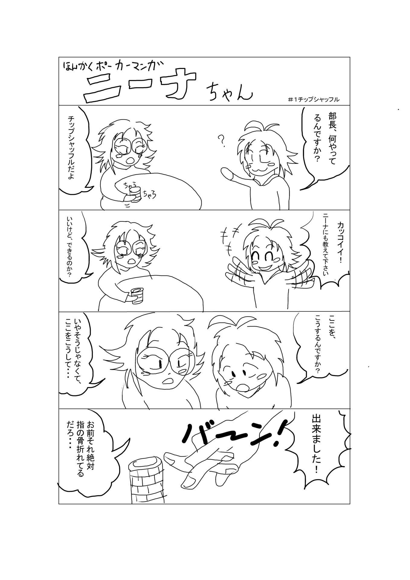 ニーナちゃん1.png