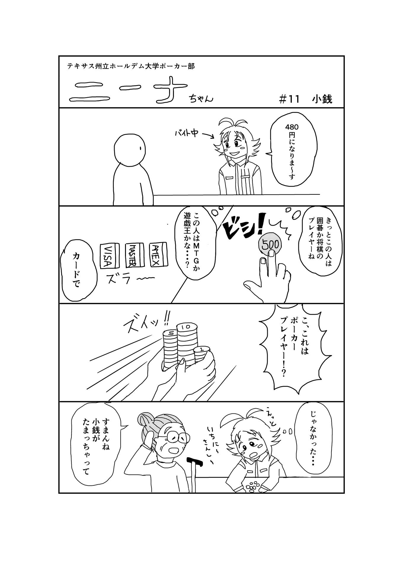 ニーナちゃん11.jpg
