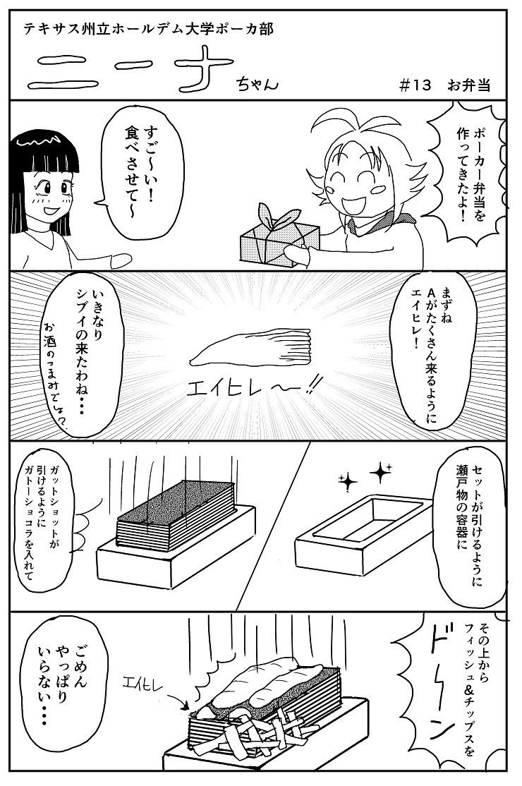 ニーナちゃん13.jpg