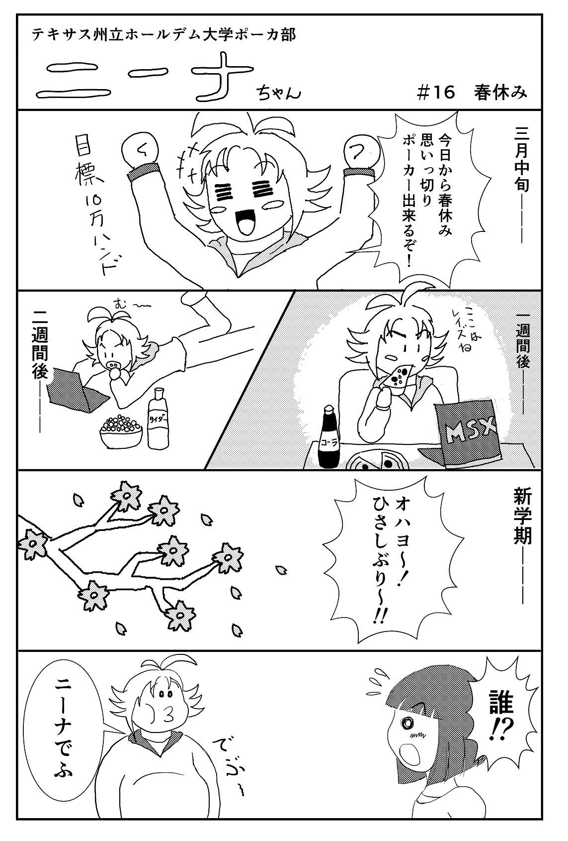 ニーナちゃん17.jpg