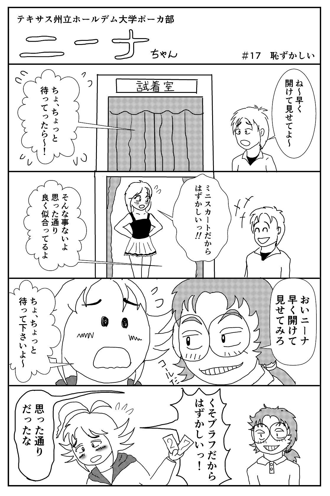ニーナちゃん18.jpg