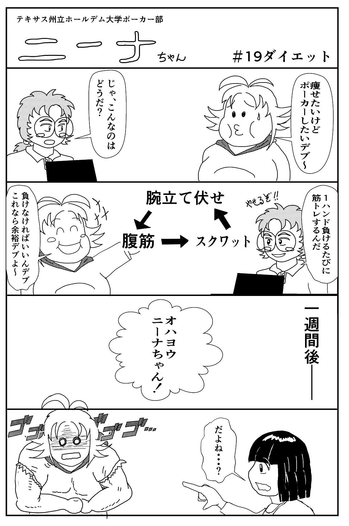ニーナちゃん19.jpg