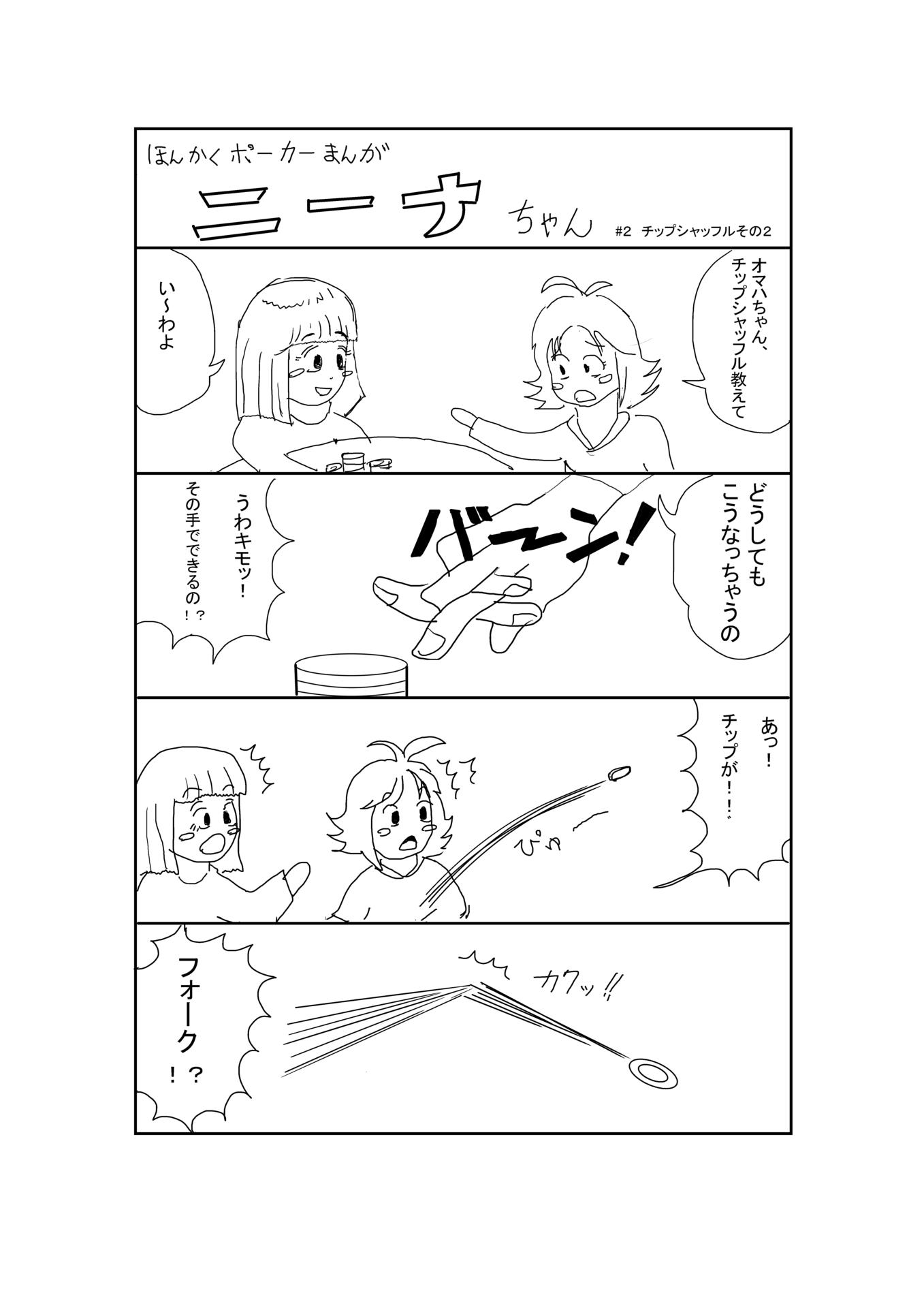 ニーナちゃん2.png