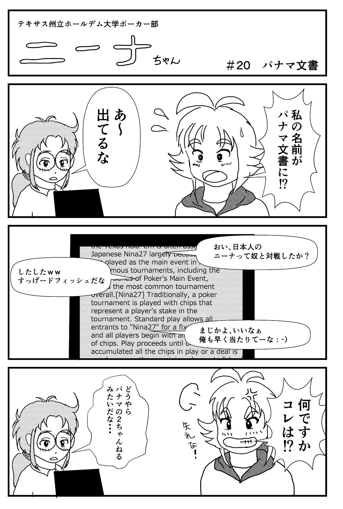 ニーナちゃん21.jpg