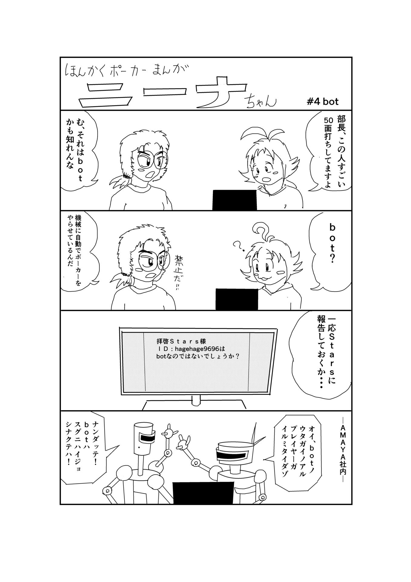 ニーナちゃん4.png