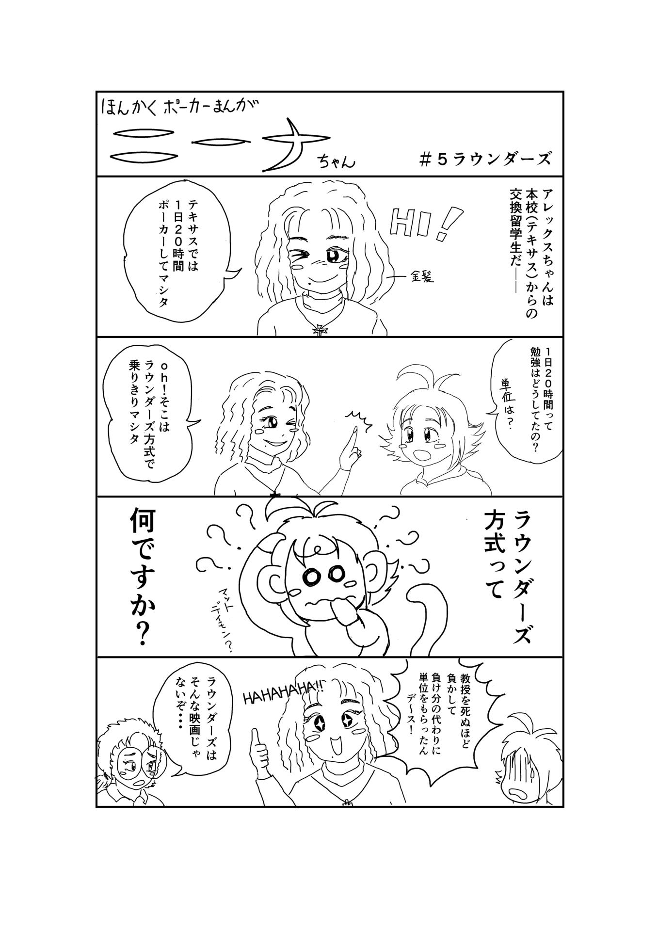 ニーナちゃん5.png