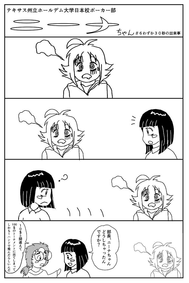 ニーナちゃん6.png