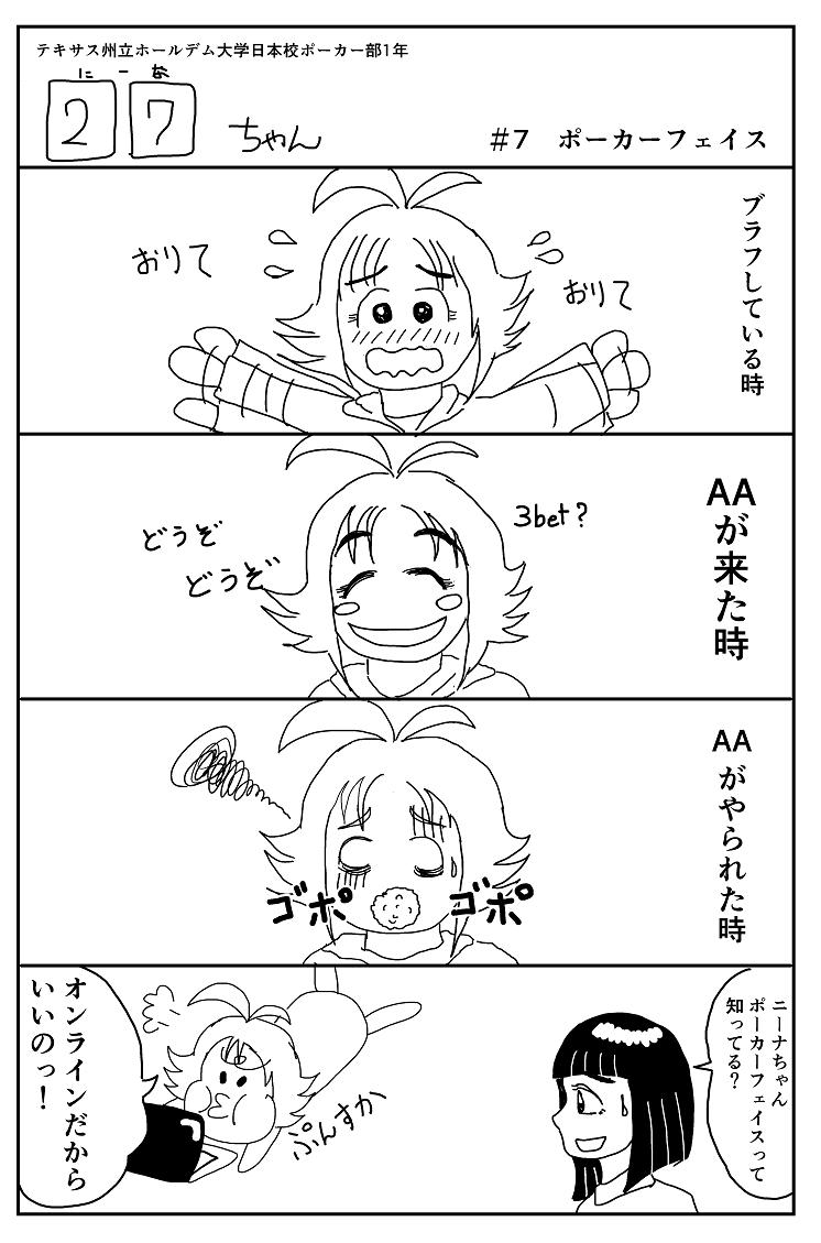 ニーナちゃん7.png