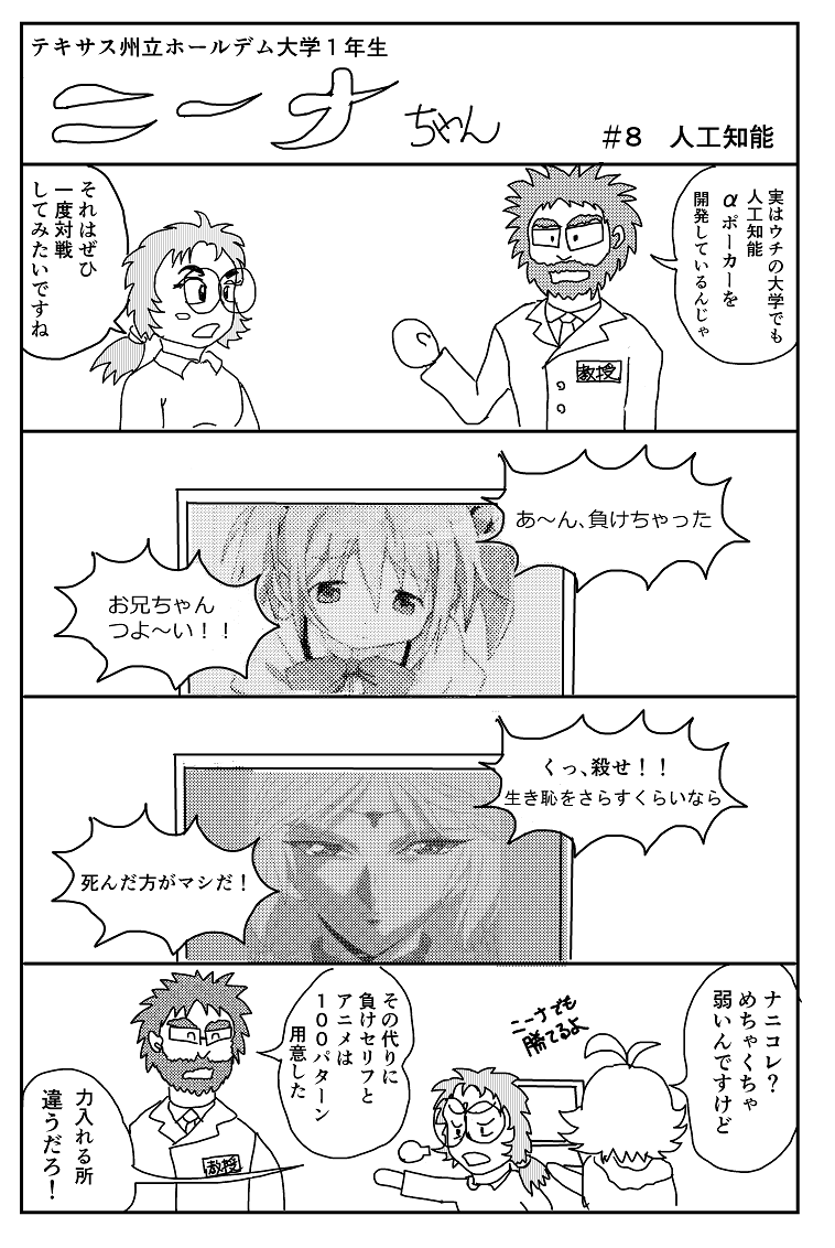 ニーナちゃん8.png
