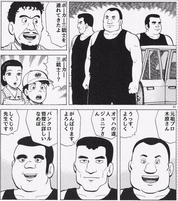 ポーカー三銃士.png