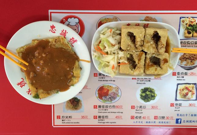 臭豆腐.png