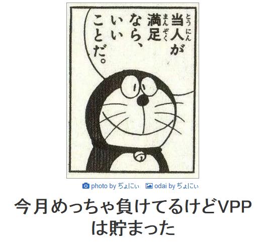 VPP.png
